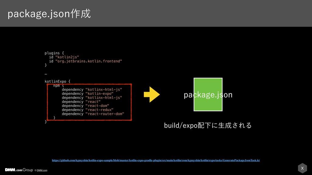 """X © DMM.com plugins { id """"kotlin2js"""" id """"org.je..."""