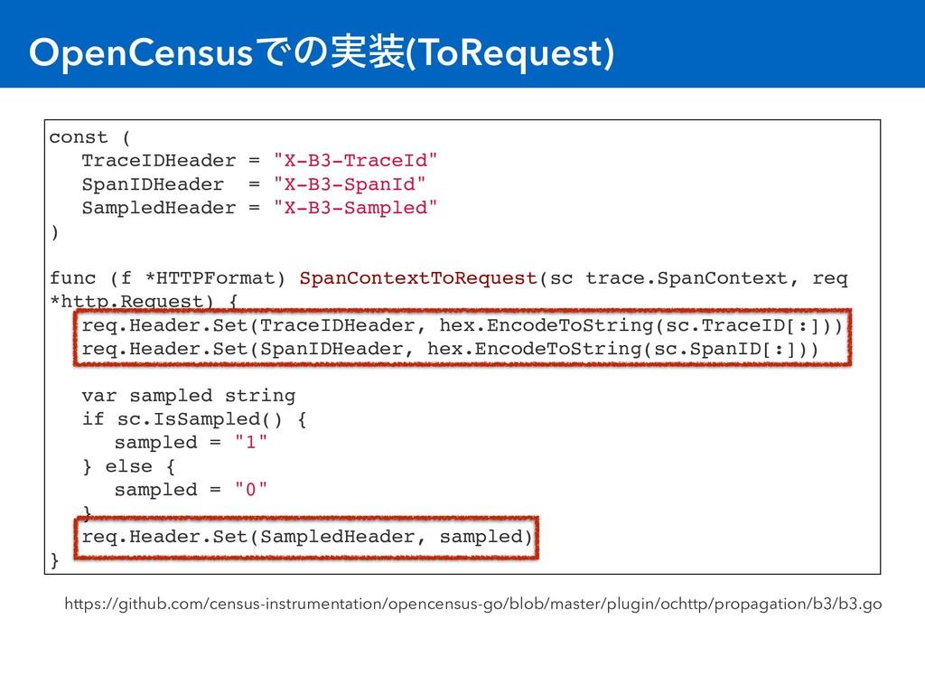OpenCensusͰͷ࣮(ToRequest) const ( TraceIDHeader...