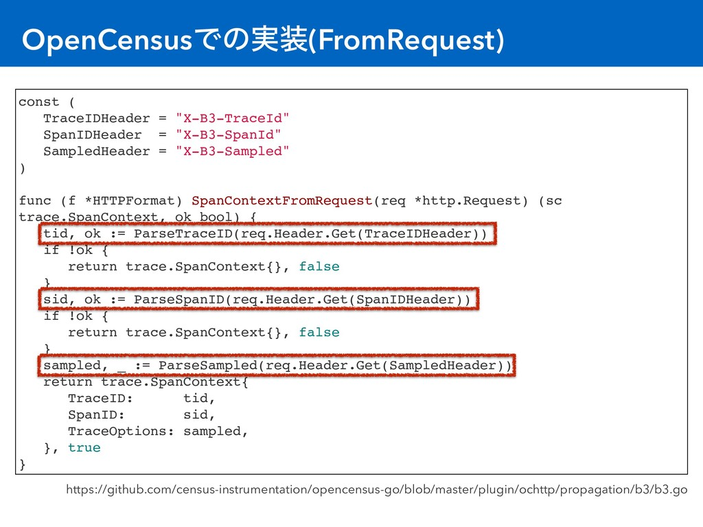 OpenCensusͰͷ࣮(FromRequest) const ( TraceIDHead...