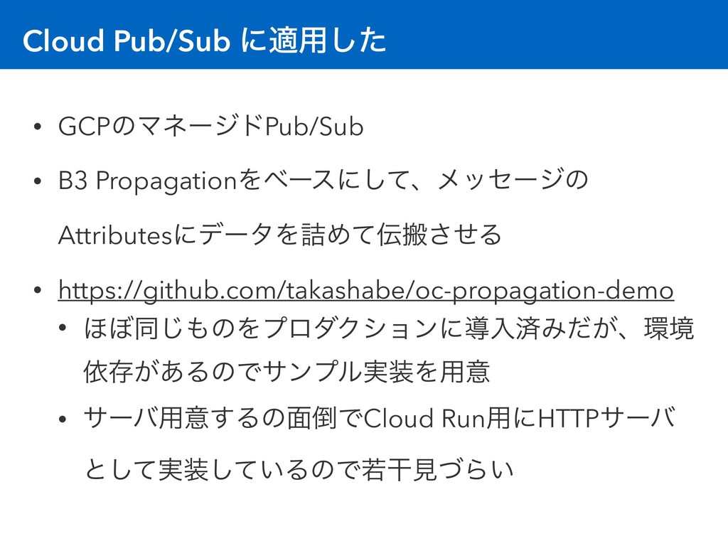 Cloud Pub/Sub ʹద༻ͨ͠ • GCPͷϚωʔδυPub/Sub • B3 Pro...
