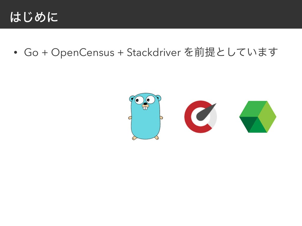͡Ίʹ • Go + OpenCensus + Stackdriver Λલఏͱ͍ͯ͠·͢