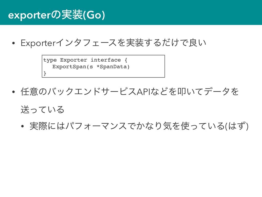 exporterͷ࣮(Go) type Exporter interface { Expor...
