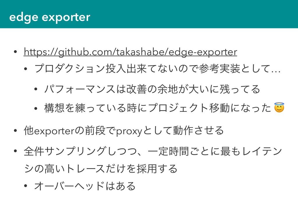 edge exporter • https://github.com/takashabe/ed...