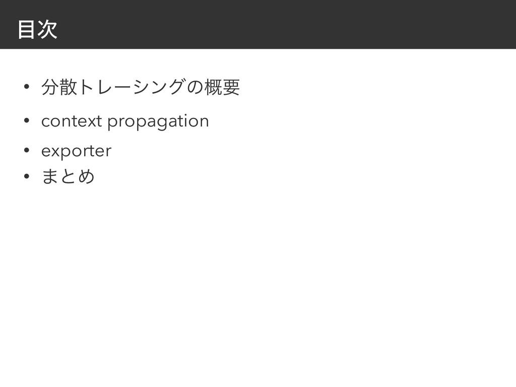  • τϨʔγϯάͷ֓ཁ • context propagation • export...
