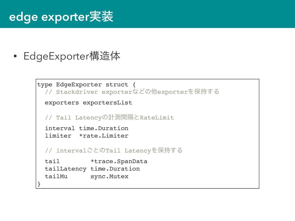 edge exporter࣮ type EdgeExporter struct { // S...