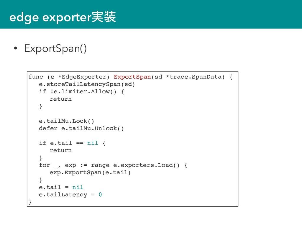 edge exporter࣮ • ExportSpan() func (e *EdgeExp...