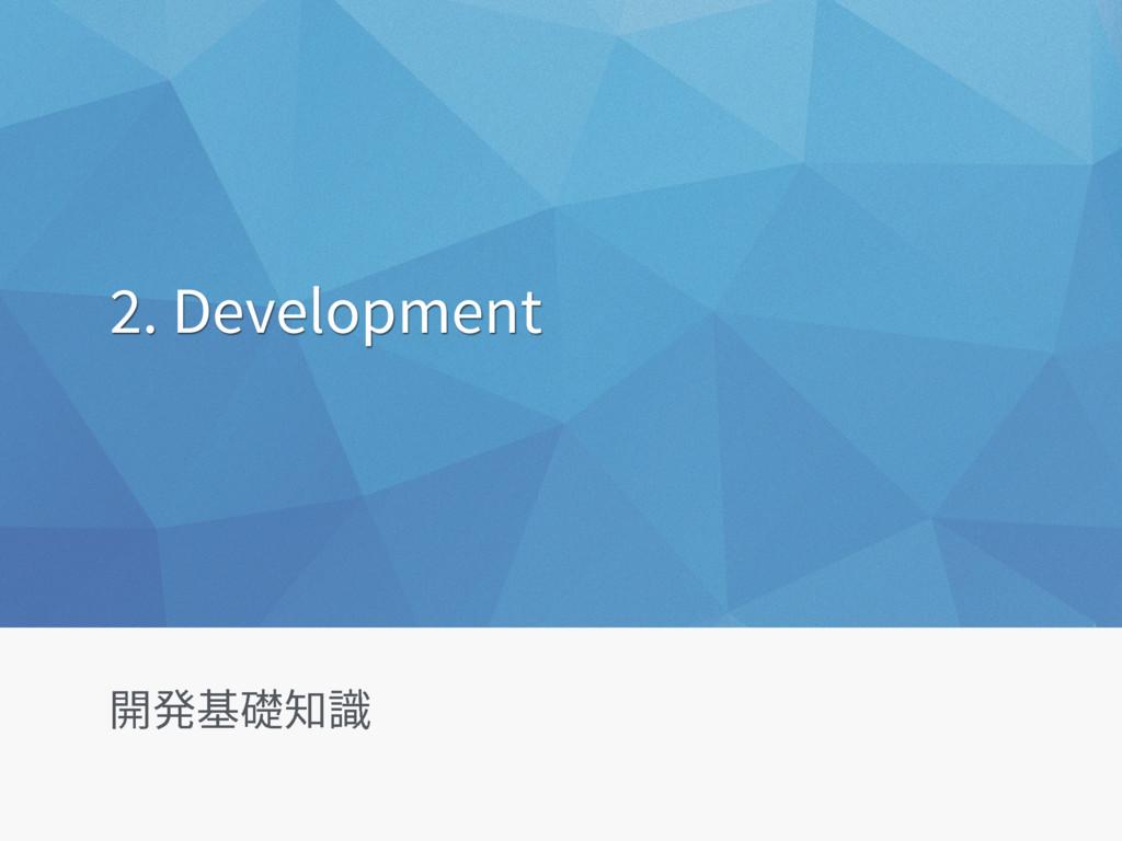 涪㛇燉濼陎 2. Development