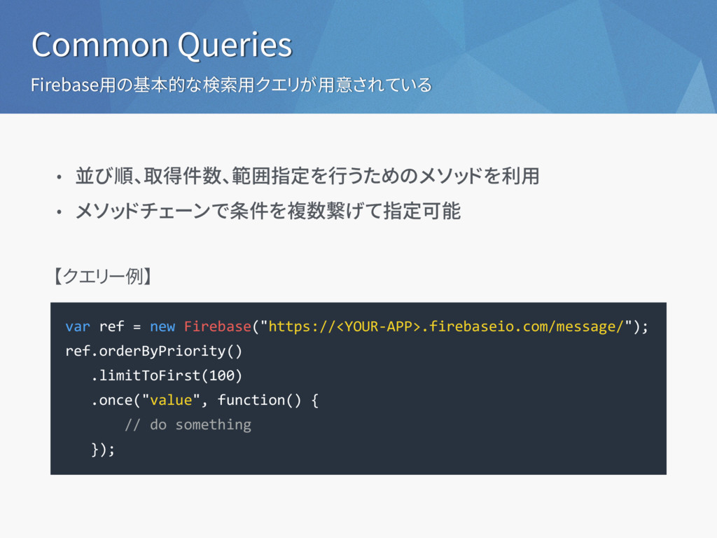Common Queries Firebase用の基本的な検索用クエリが用意されている var...