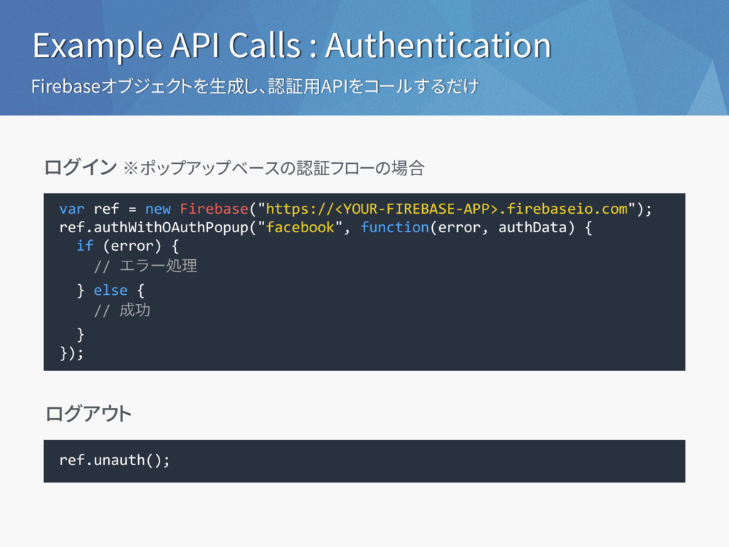 Example API Calls : Authentication Firebaseオブジェ...