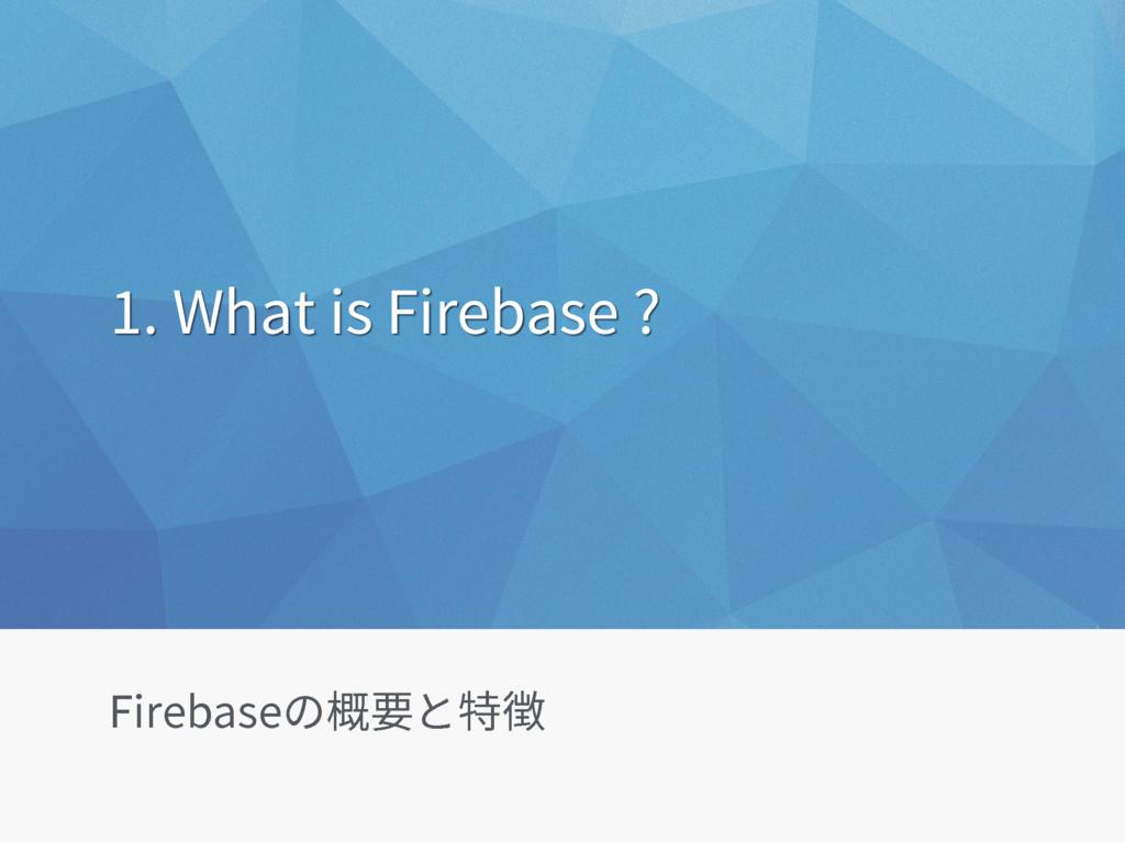 'JSFCBTFך嚊銲ה暴䗙 1. What is Firebase ?