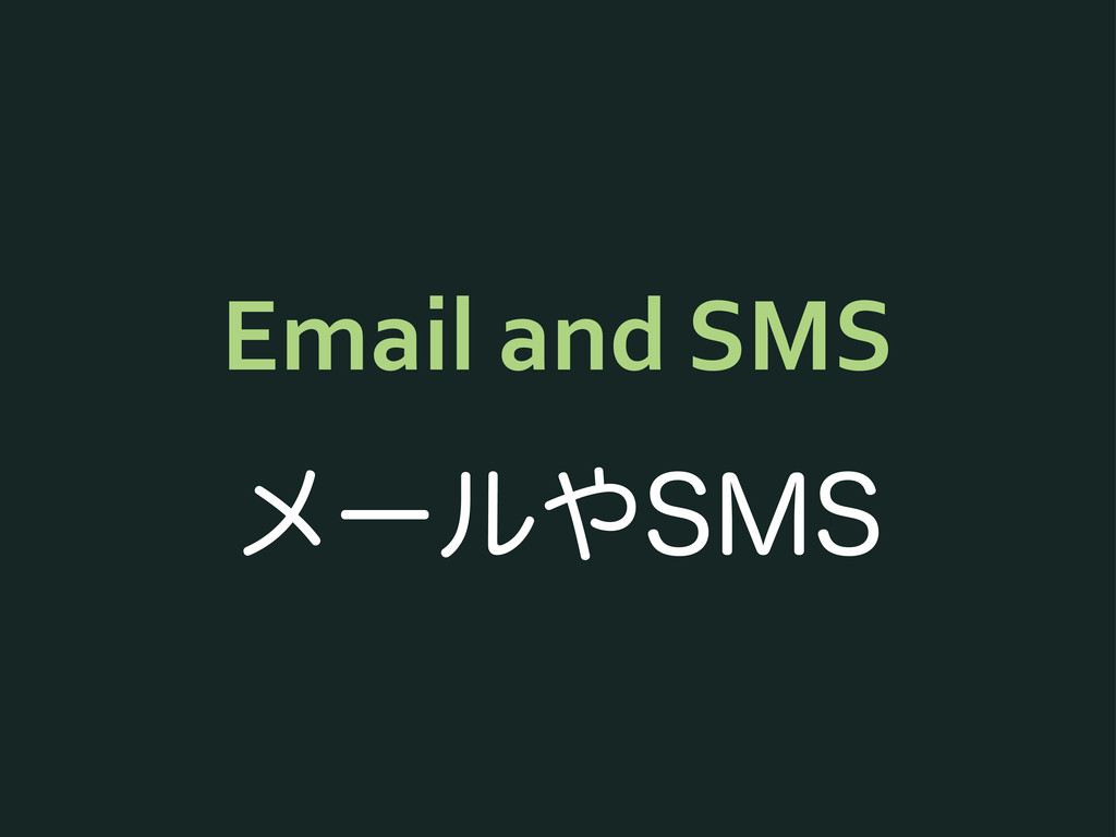 Email and SMS ϝʔϧ4.4