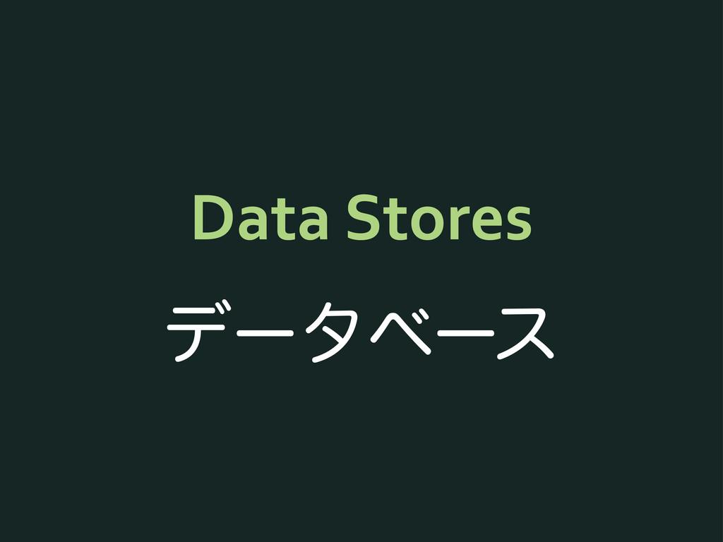 Data Stores σʔλϕʔε