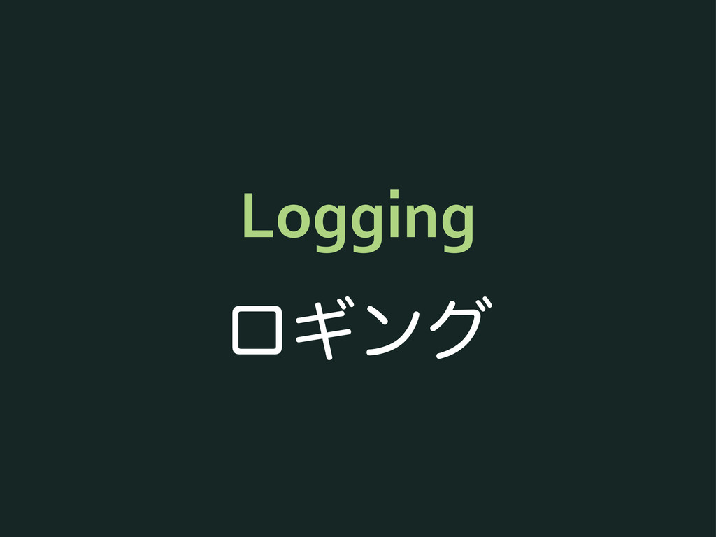 Logging ϩΪϯά