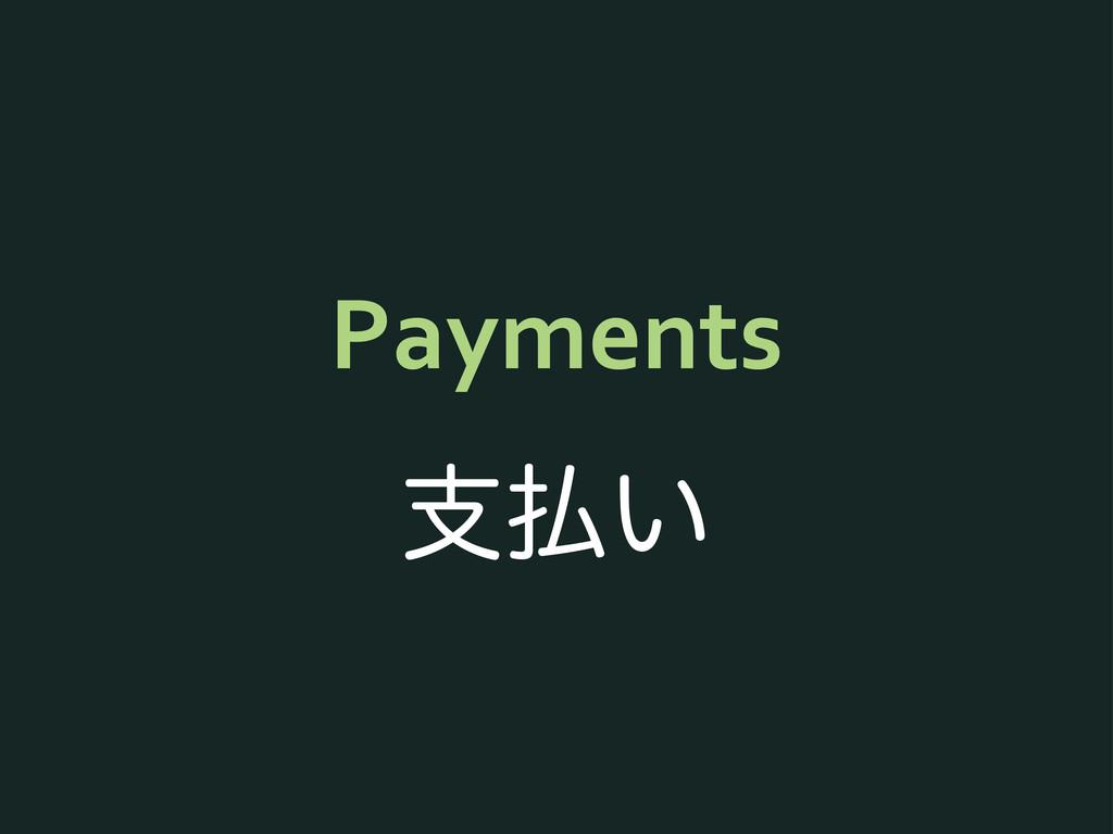 Payments ࢧ͍