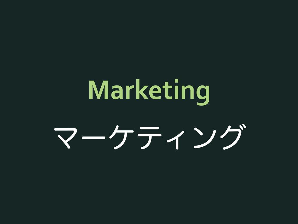 Marketing ϚʔέςΟϯά