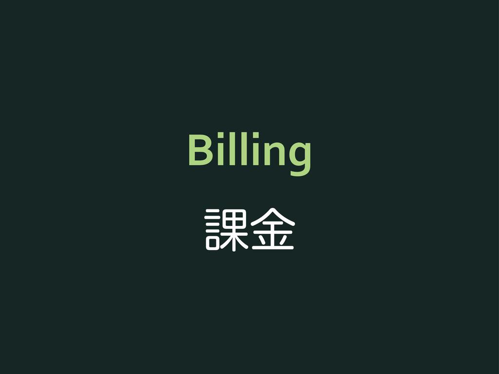Billing ՝ۚ