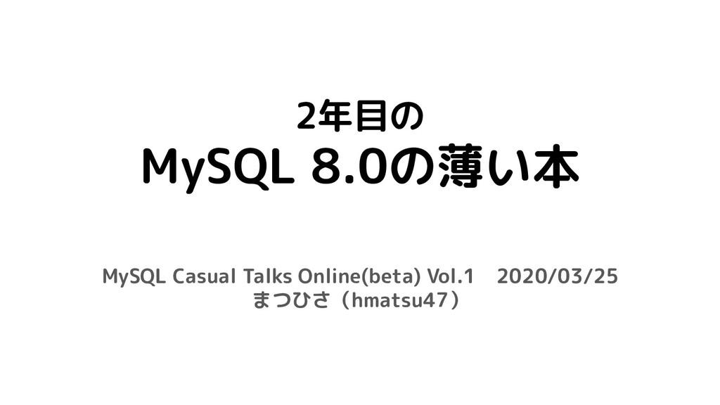 2年目の MySQL 8.0の薄い本 MySQL Casual Talks Online(be...