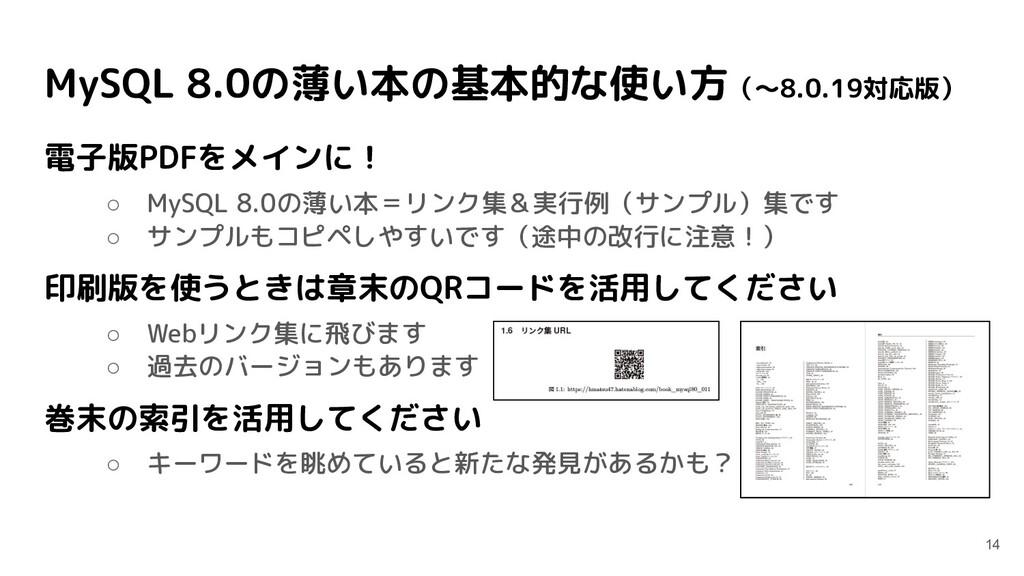 MySQL 8.0の薄い本の基本的な使い方(~8.0.19対応版) 電子版PDFをメインに! ...