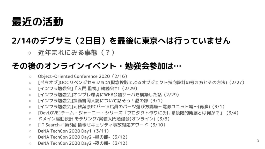最近の活動 2/14のデブサミ(2日目)を最後に東京へは行っていません ○ 近年まれにみる事態...