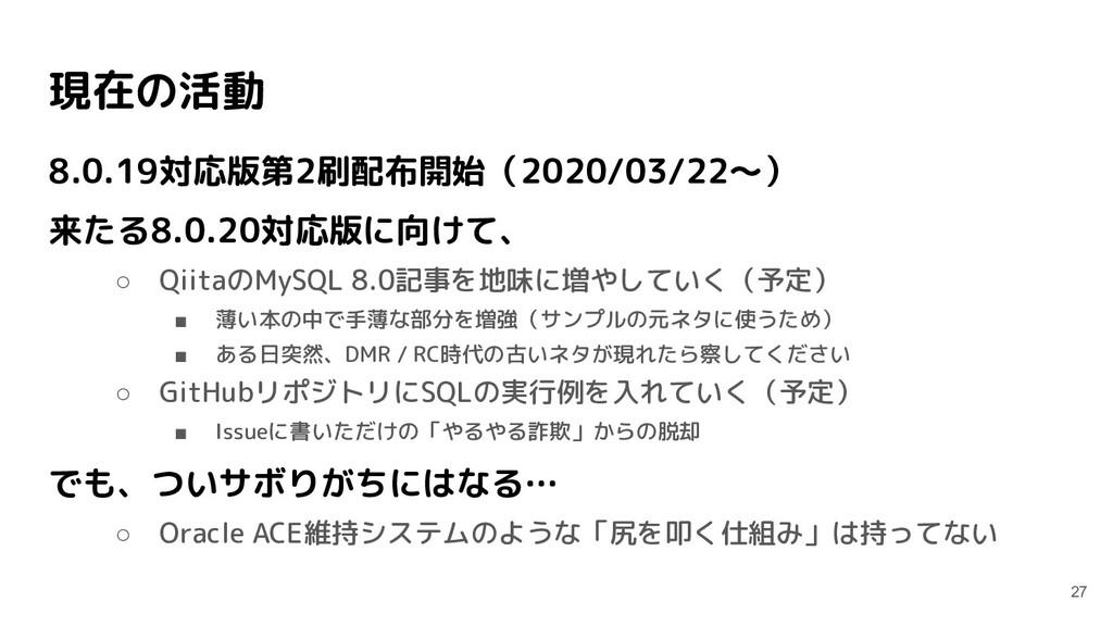 現在の活動 8.0.19対応版第2刷配布開始(2020/03/22~) 来たる8.0.20対応...