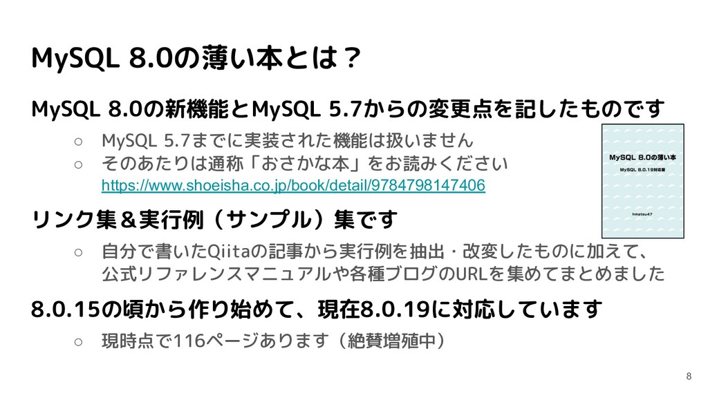 MySQL 8.0の薄い本とは? MySQL 8.0の新機能とMySQL 5.7からの変更点を...