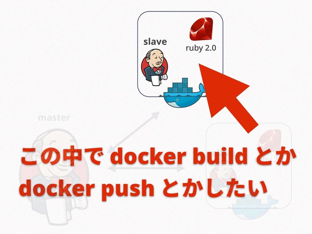 この中で docker build とか docker push とかしたい slave ru...