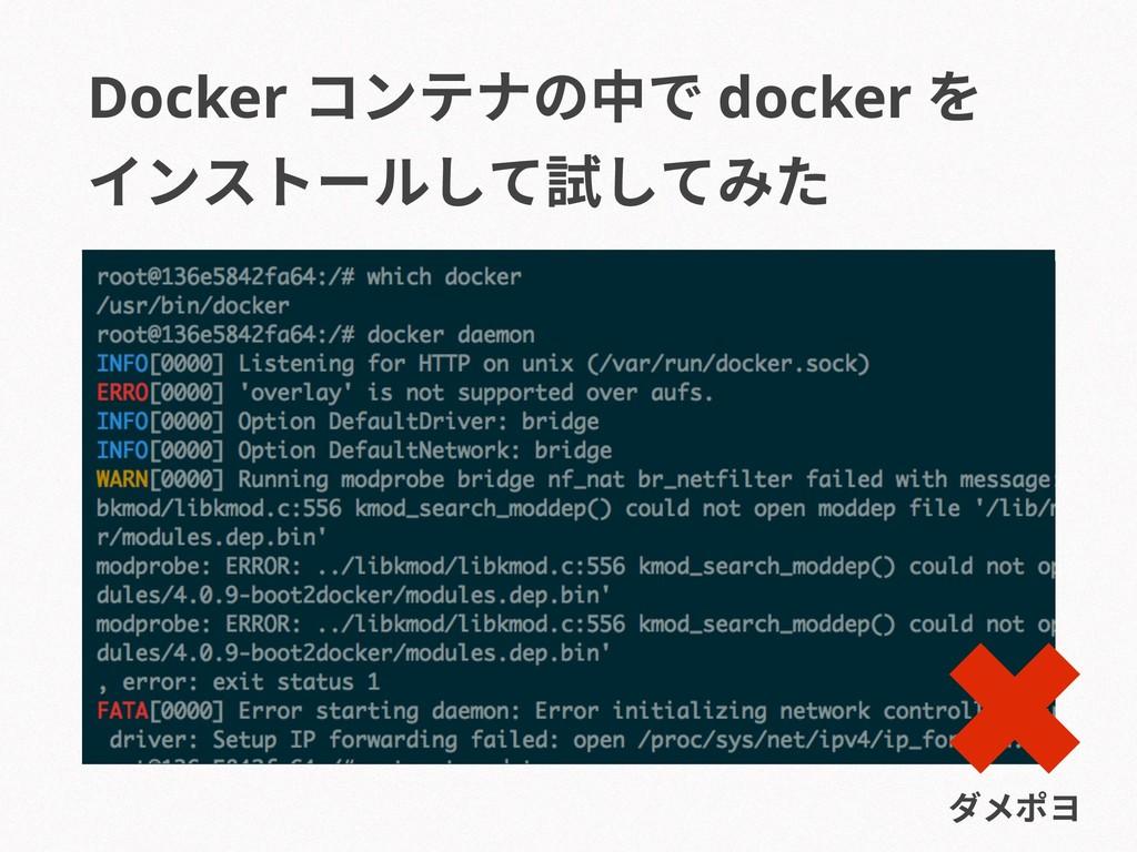 Docker コンテナの中で docker を インストールして試してみた ダメポヨ