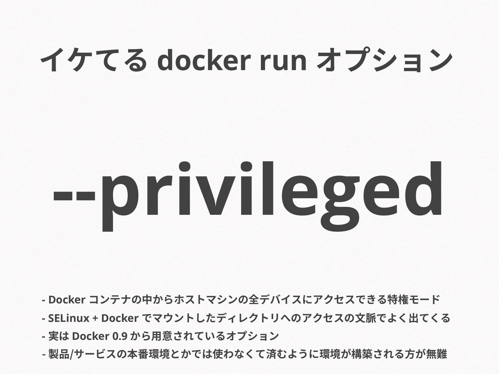 --privileged - Docker コンテナの中からホストマシンの全デバイスにアクセス...