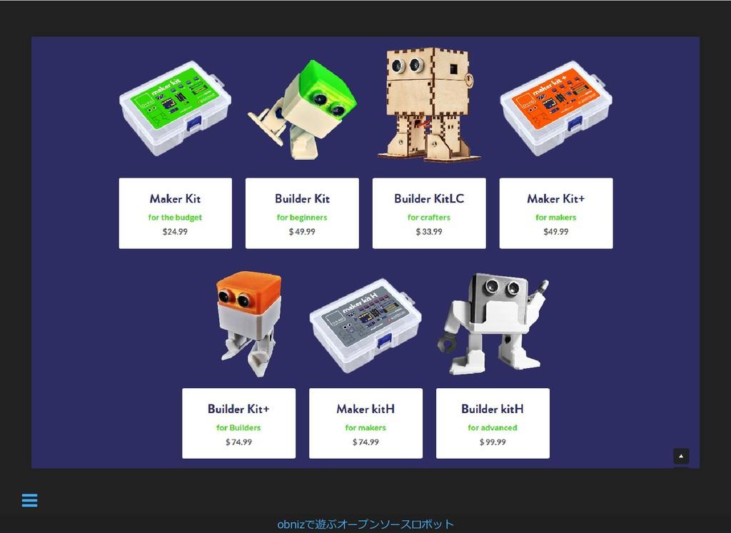obnizで遊ぶオープンソースロボット 