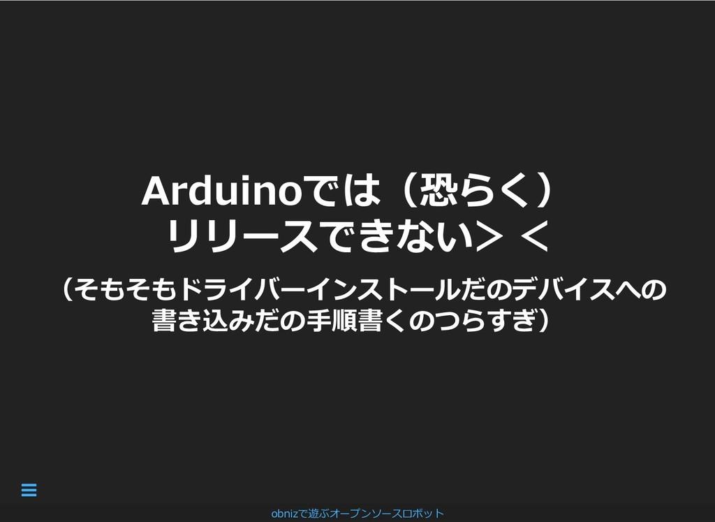 Arduinoでは(恐らく) Arduinoでは(恐らく) リリースできない>< リリースでき...