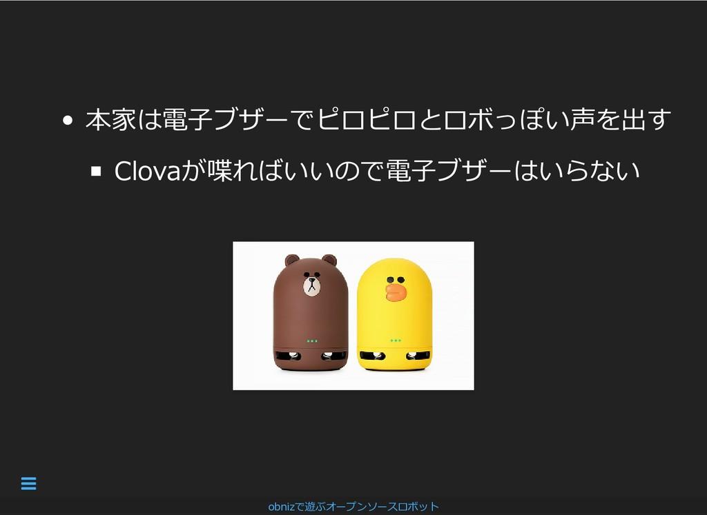 本家は電⼦ブザーでピロピロとロボっぽい声を出す Clovaが喋ればいいので電⼦ブザーはいらない...