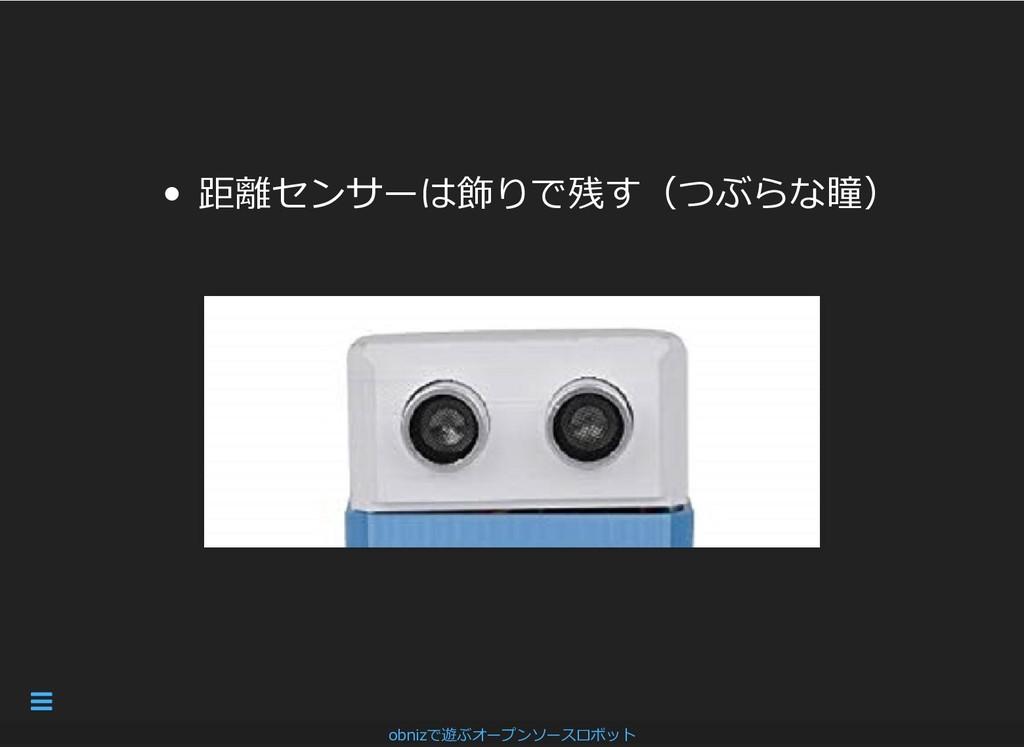 距離センサーは飾りで残す(つぶらな瞳) obnizで遊ぶオープンソースロボット 