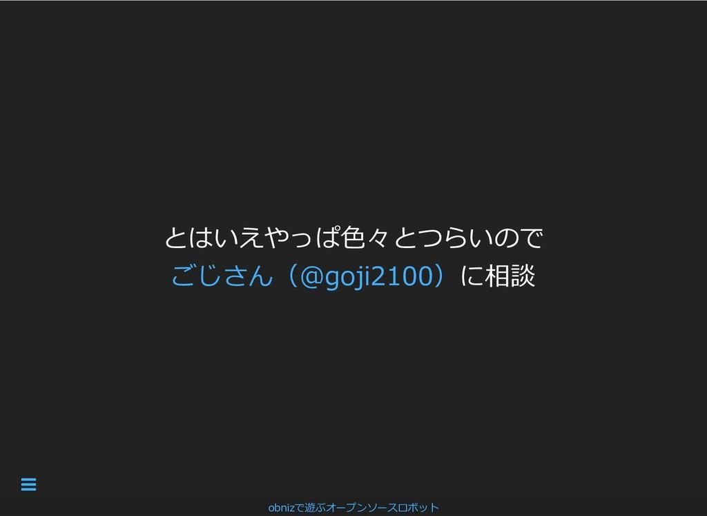 とはいえやっぱ⾊々とつらいので に相談 ごじさん(@goji2100) obnizで遊ぶオープ...