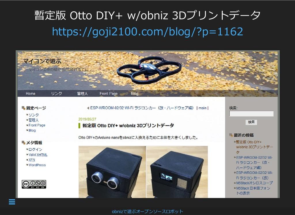 暫定版 Otto DIY+ w/obniz 3Dプリントデータ https://goji210...