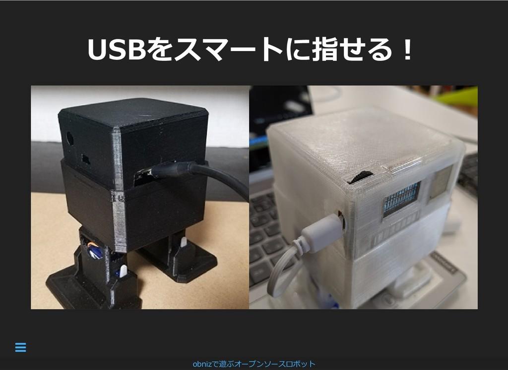 USBをスマートに指せる︕ USBをスマートに指せる︕ obnizで遊ぶオープンソースロボット...