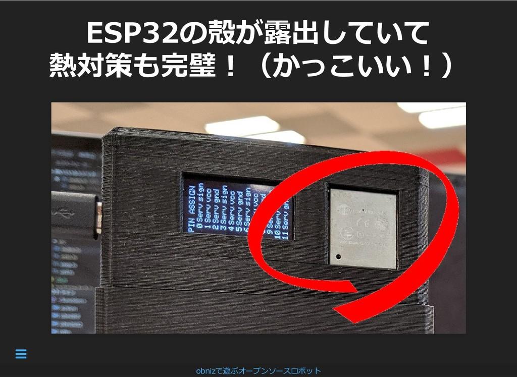 ESP32の殻が露出していて ESP32の殻が露出していて 熱対策も完璧︕(かっこいい︕) 熱...