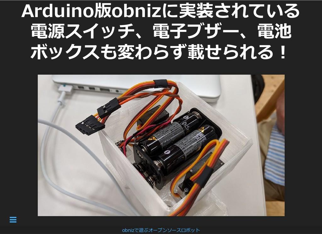 Arduino版obnizに実装されている Arduino版obnizに実装されている 電源ス...