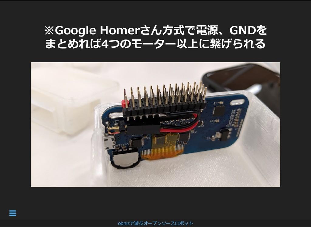 ※Google Homerさん⽅式で電源、GNDを ※Google Homerさん⽅式で電源、...