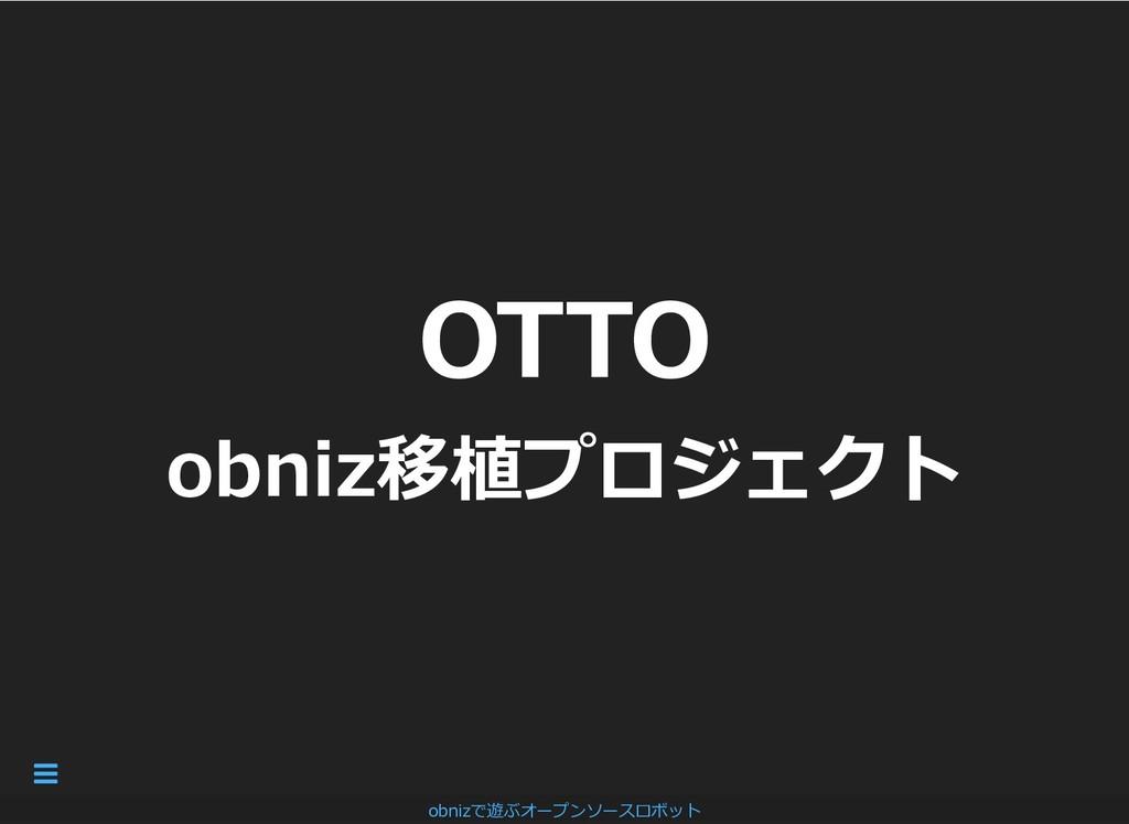 OTTO OTTO obniz移植プロジェクト obniz移植プロジェクト obnizで遊ぶオ...