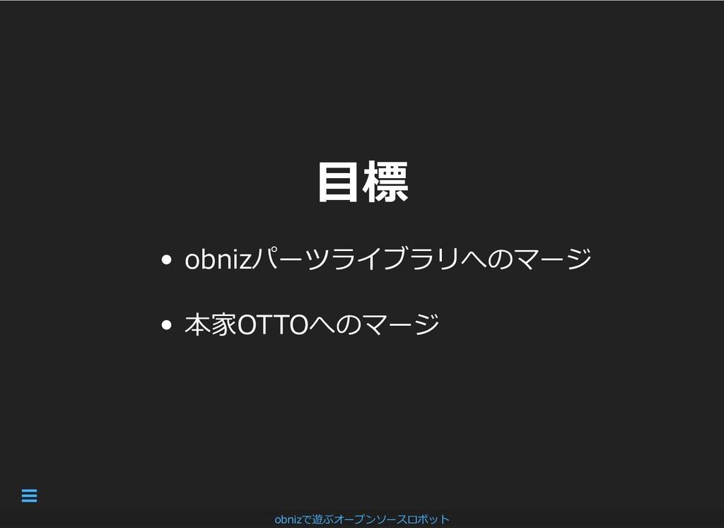 ⽬標 ⽬標 obnizパーツライブラリへのマージ 本家OTTOへのマージ obnizで遊ぶオー...