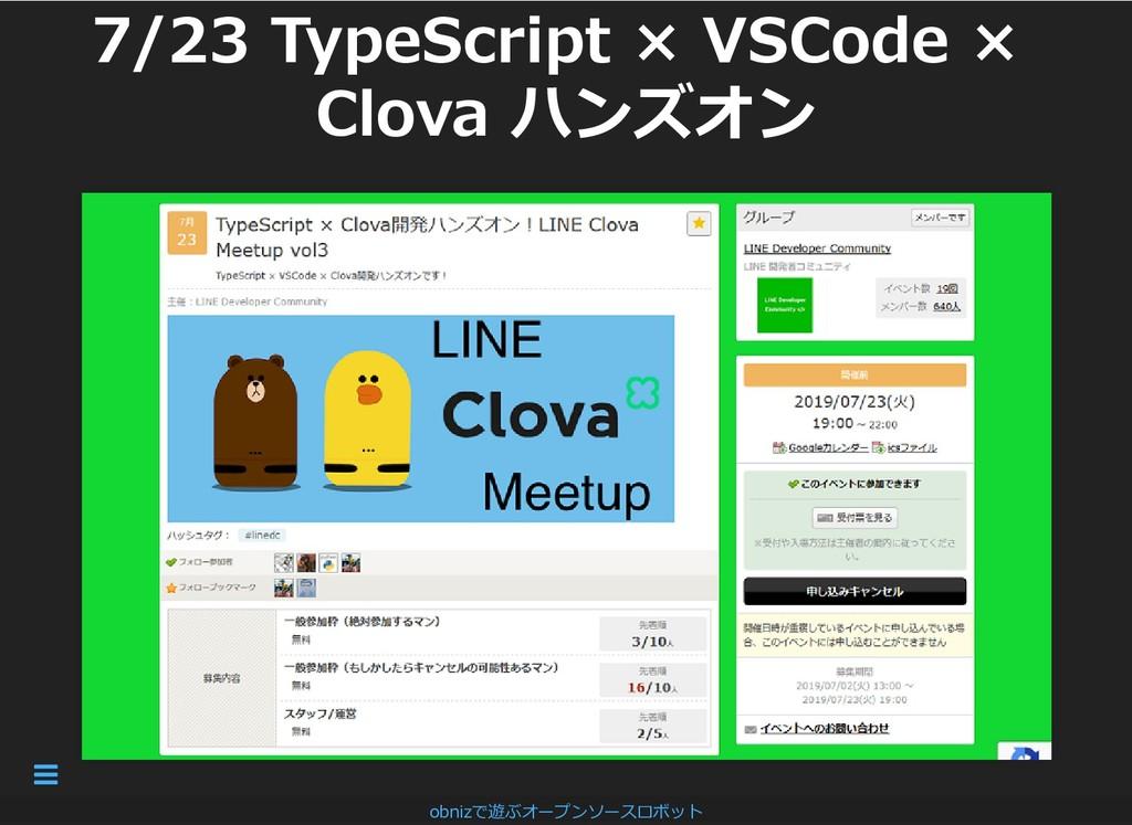 7/23 TypeScript × VSCode × 7/23 TypeScript × VS...