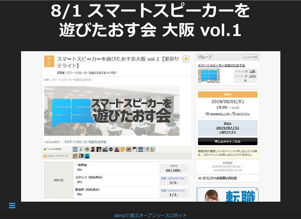 8/1 スマートスピーカーを 8/1 スマートスピーカーを 遊びたおす会 ⼤阪 vol.1 遊...