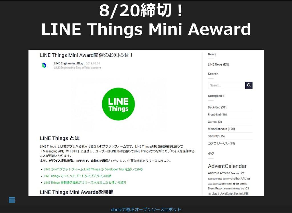 8/20締切︕ 8/20締切︕ LINE Things Mini Aeward LINE Th...