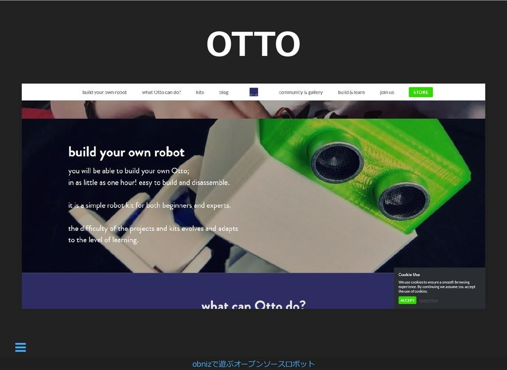OTTO OTTO obnizで遊ぶオープンソースロボット 