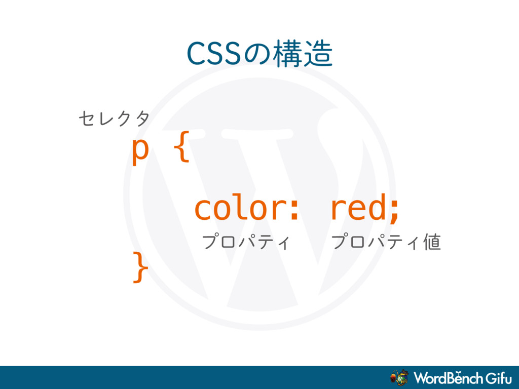 $44ͷߏ p { color: red; } ηϨΫλ ϓϩύςΟ ϓϩύςΟ