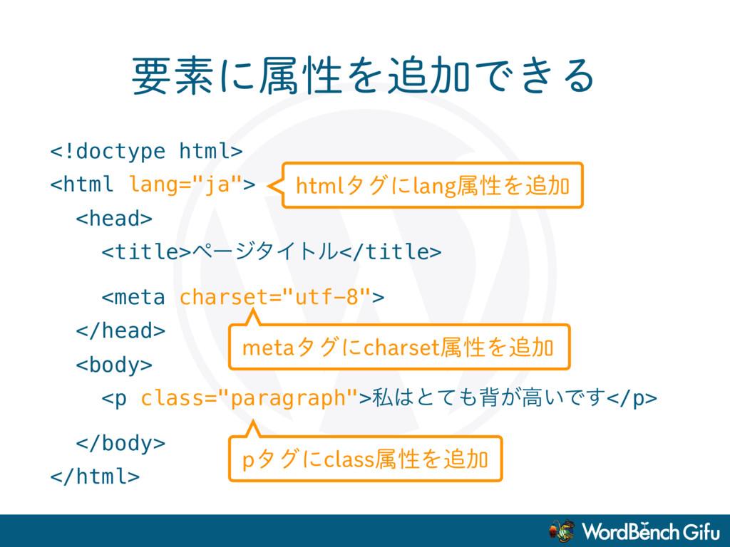 "ཁૉʹଐੑΛՃͰ͖Δ <!doctype html> <html lang=""ja""> <h..."