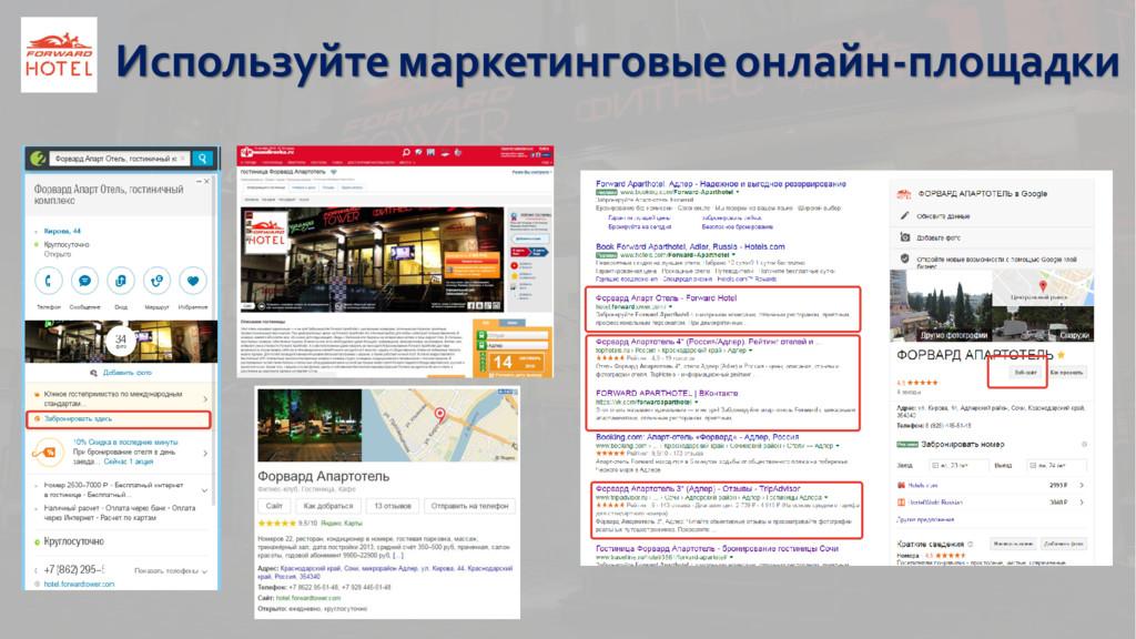 Используйте маркетинговые онлайн-площадки