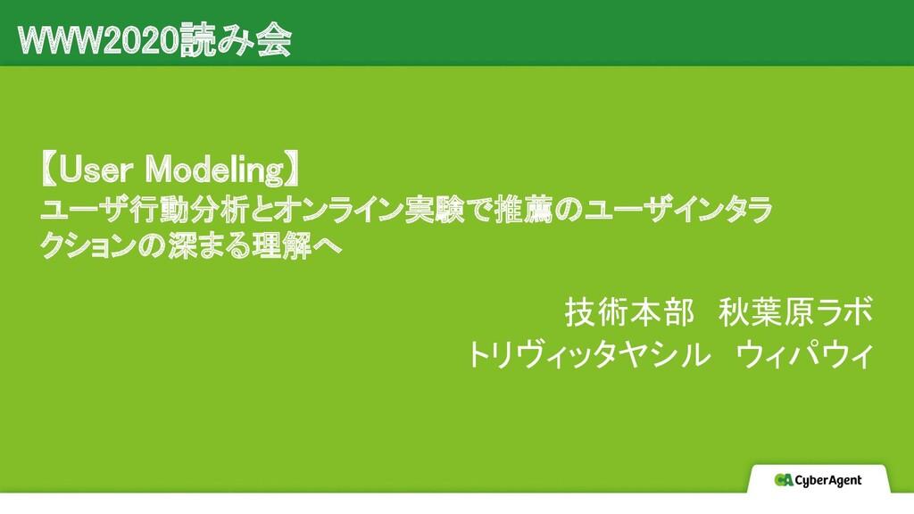 【User Modeling】 ユーザ行動分析とオンライン実験で推薦のユーザインタラ クシ...