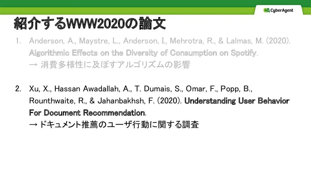 紹介するWWW2020の論文 1. Anderson, A., Maystre, L., A...