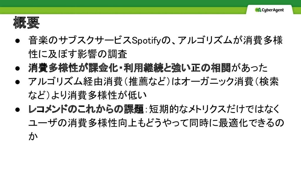 概要 ● 音楽のサブスクサービスSpotifyの、アルゴリズムが消費多様 性に及ぼす影響の調...